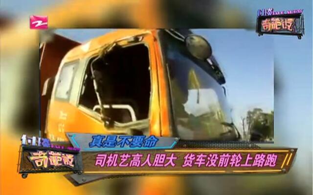 真是不要命:司机艺高人胆大  货车没前轮上路跑