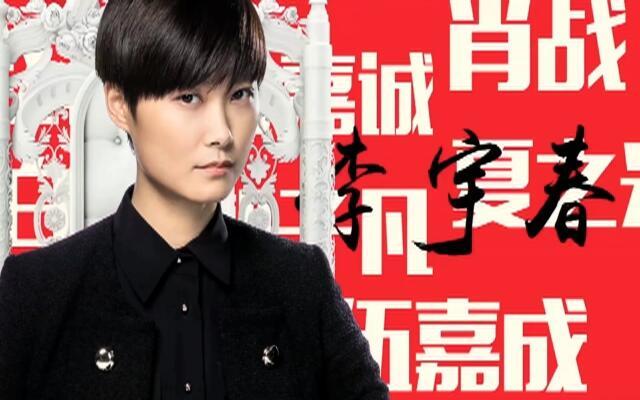 《燃烧吧少年》第12期预告:少年决战光荣日 蔡依林华晨宇鼎力助阵