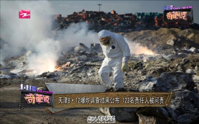 天津8·12爆炸调查结果公布  123名责任人被问责