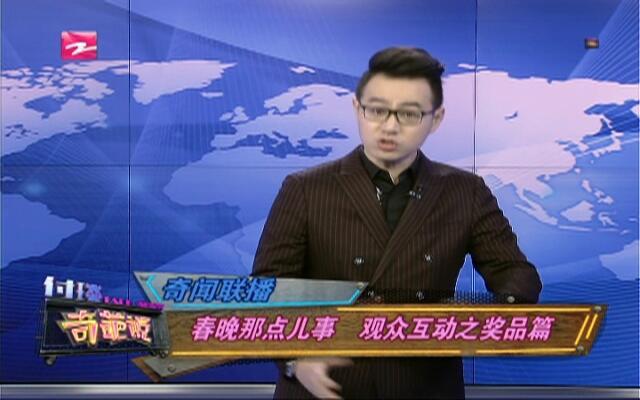 奇闻联播:春节将至  侃一侃春晚那点事儿