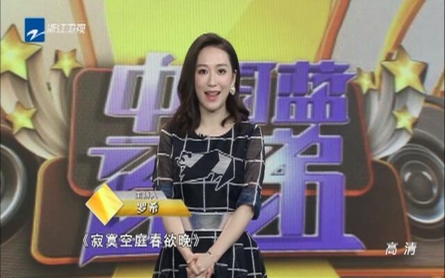 20160206《中国蓝速递》:今天19:30《寂寞空庭春欲晚》
