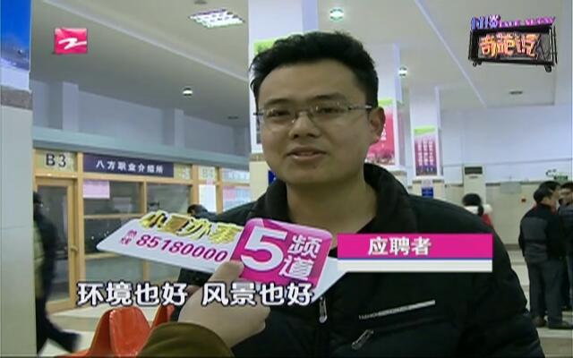 """杭州劳动力市场开张  六旬大伯想""""从头再来"""""""