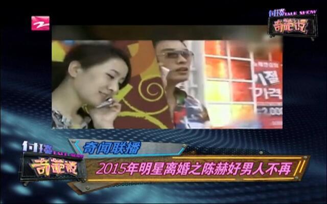 奇闻联播:2015年明星离婚之陈赫好男人不再