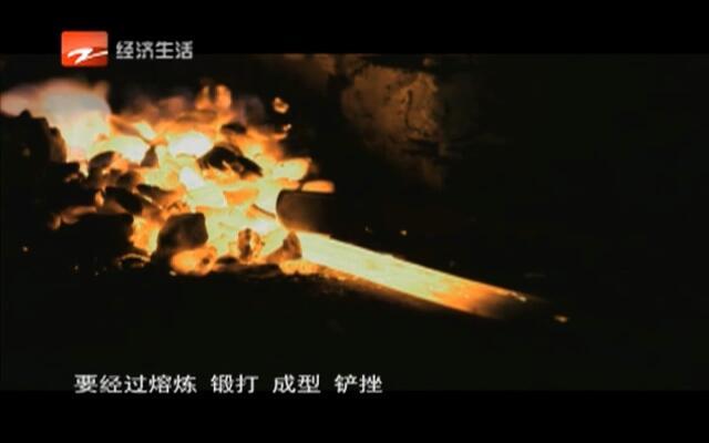 20160214《48小时》:寻剑问瓷  文武龙泉