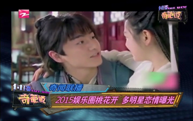 奇闻联播:2015娱乐圈桃花开  多明星恋情曝光