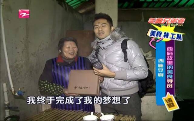 20160216《美食兄弟连》:西施豆腐——西施故里的美食寻觅