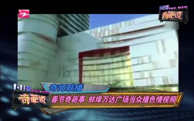 奇闻联播:春节奇葩事  蚌埠万达广场当众播色情视频