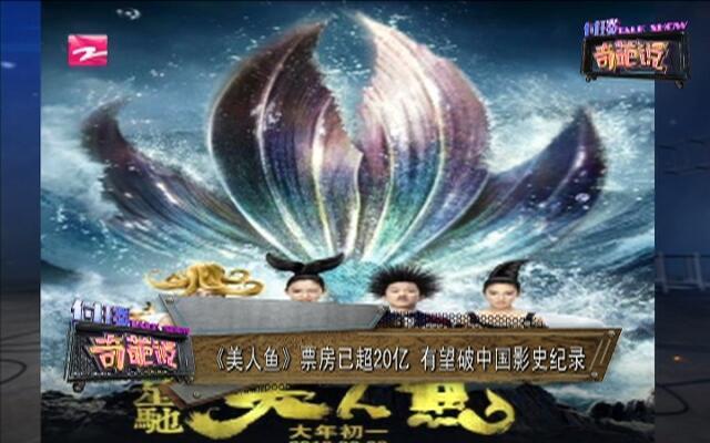 《美人鱼》票房已超20亿  有望破中国影史纪录