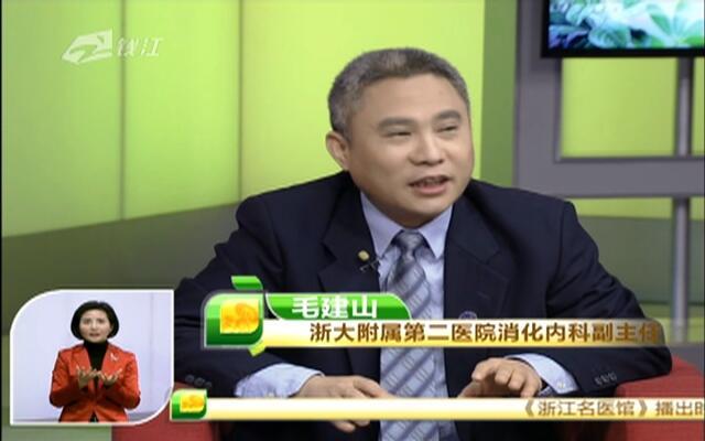"""20160222《浙江名医馆》:打响节后""""保胃""""战(二)"""