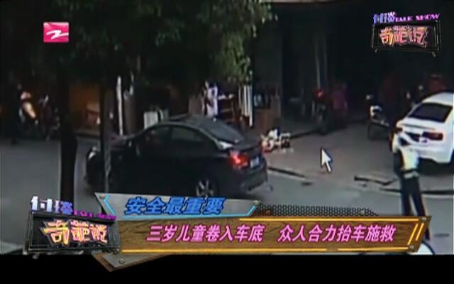 安全最重要:三岁儿童卷入车底  众人合力抬车施救