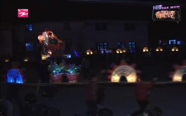 闹元宵:浦江——古村舞起板凳龙