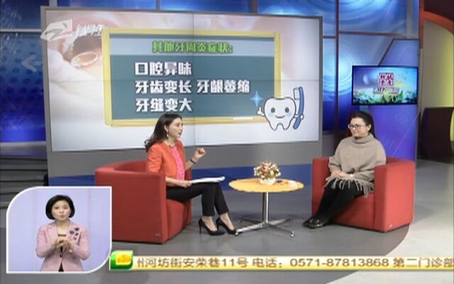 20160225《浙江名医馆》:牙周病——牙齿的沉默杀手(一)