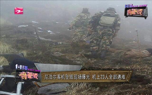 尼泊尔客机坠毁现场曝光  机上23人全部遇难