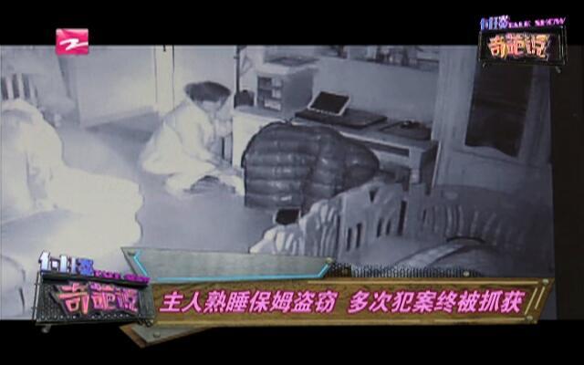 主人熟睡保姆盗窃  多次犯案终被抓获