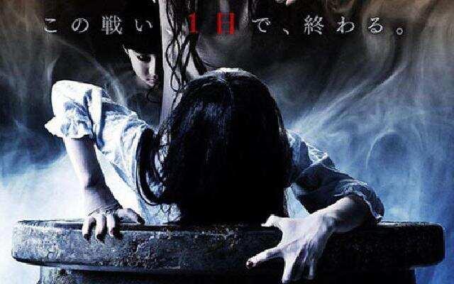 《贞子VS伽椰子》日本两大最强两大女鬼相遇
