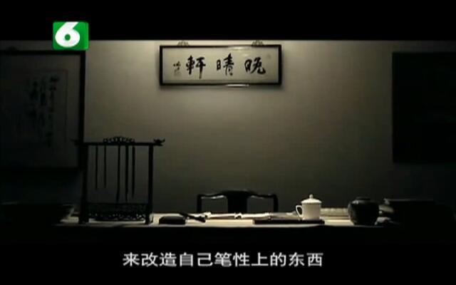 20160226《中国蓝·书画园地》:第十八期——画坛诗人陆俨少