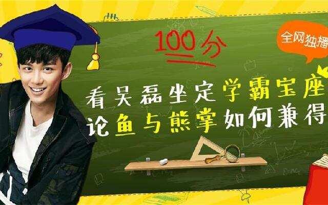 磊磊猴赛雷:看吴磊坐定学霸宝座 论鱼与熊掌如何兼得