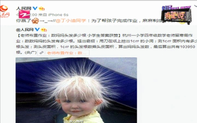 杭州一小学老师布置奇葩寒假作业  数数妈妈的头发有多少根