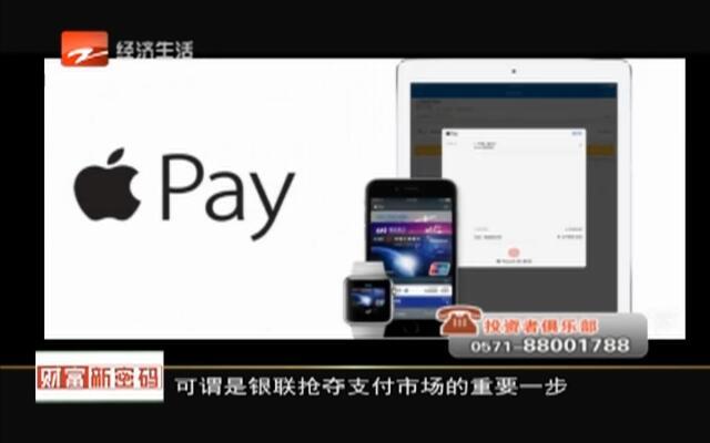 """20160225《财富新密码》:Apple Pay来袭!  移动支付""""开战""""了"""