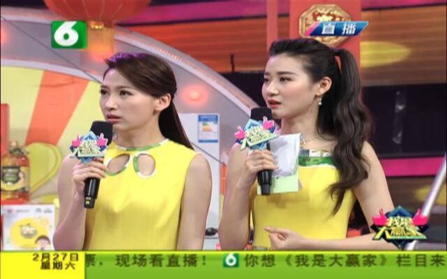 20160227《我是大赢家》:我是大胃王——黄队获胜
