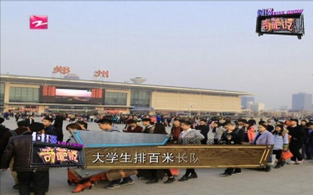 大学生排百米长队进地铁站