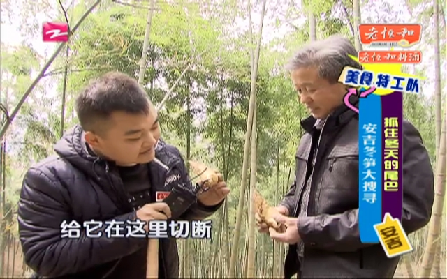 20160229《美食兄弟连》:美食特工队——抓住冬天的尾巴  安吉冬笋大搜寻