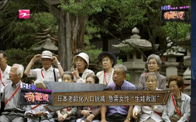 """日本老龄化人口锐减  急需女性""""生娃救国"""""""