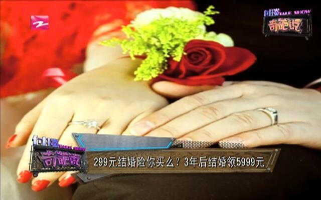 299元结婚险你买么?  3年后结婚领5999元