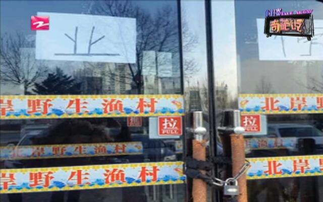 """哈尔滨""""天价鱼""""问责结果公布:多名官员被处分"""