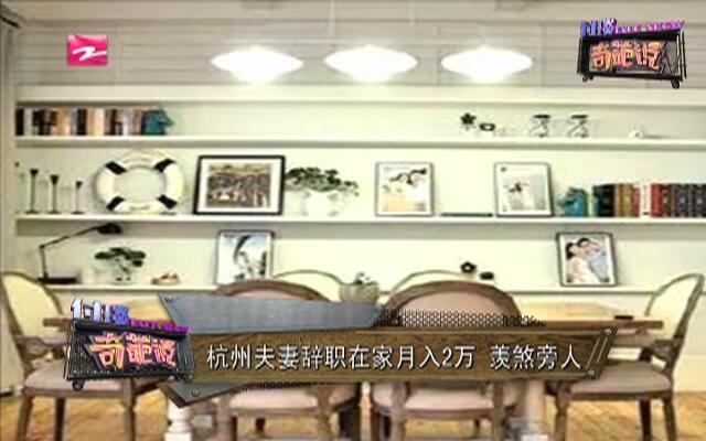 杭州夫妻辞职在家月入2万  羡煞旁人