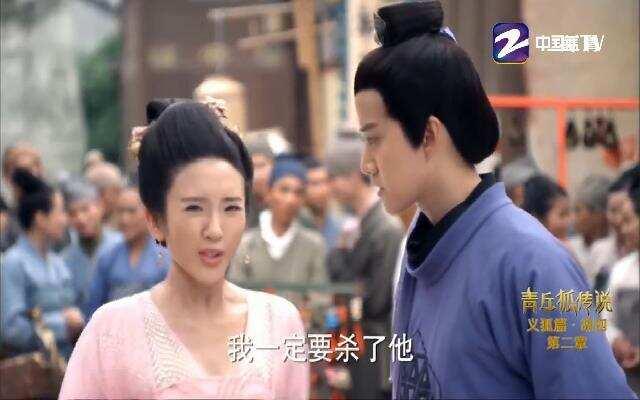 青丘狐传说 第19集