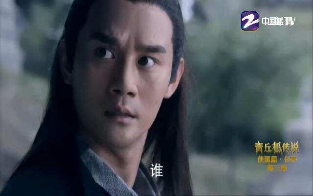 青丘狐传说 第23集