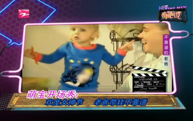 萌宝开场秀:欢度女神节  老爸带娃不靠谱