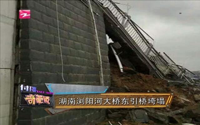 湖南浏阳河大桥东引桥垮塌