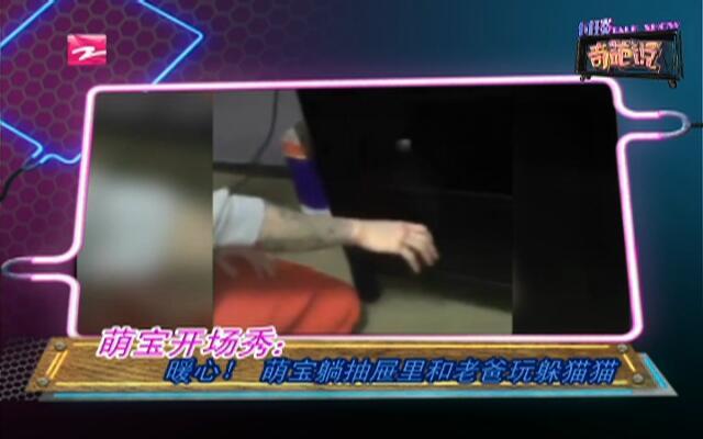 萌宝开场秀:暖心!  萌宝躺抽屉里和老爸玩躲猫猫