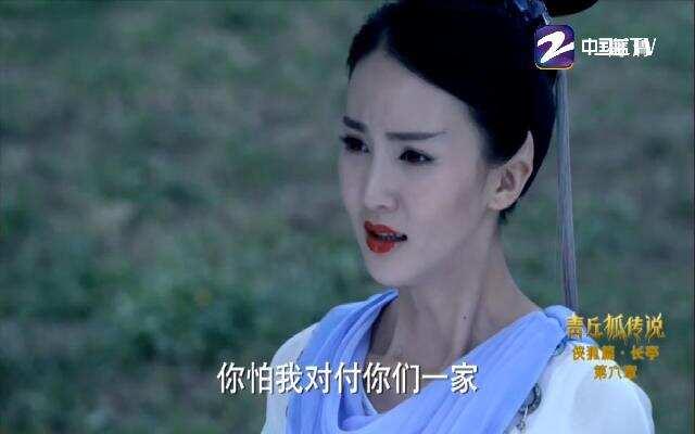 青丘狐传说 第26集