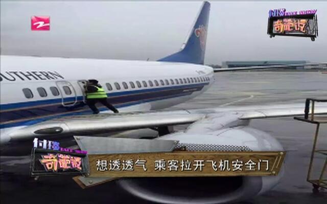 想透透气  乘客拉开飞机安全门