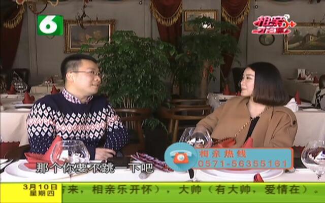 20160310《相亲才会赢》:稳稳的幸福