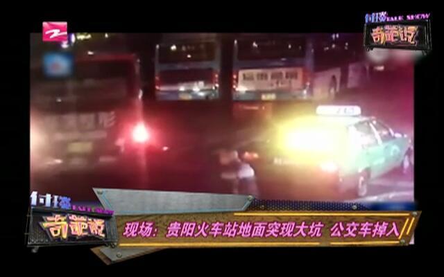 现场:贵阳火车站地面突现大坑  公交车掉入