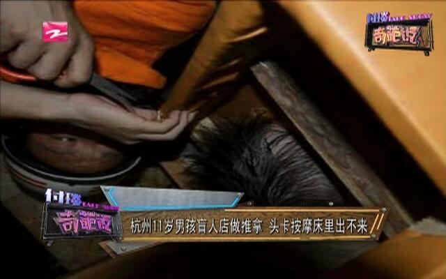 杭州11岁男孩盲人店做推拿  头卡按摩床里出不来