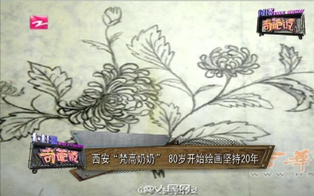 """西安:""""梵高奶奶""""  80岁开始绘画坚持20年"""