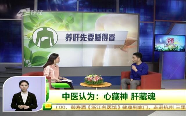 20160314《浙江名医馆》:春季养肝  助你养生事半功倍