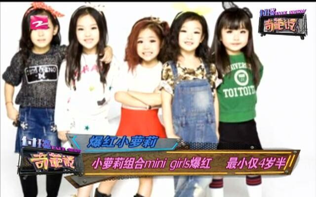 爆红小萝莉:小萝莉组合mini girls爆红  最小仅4岁半