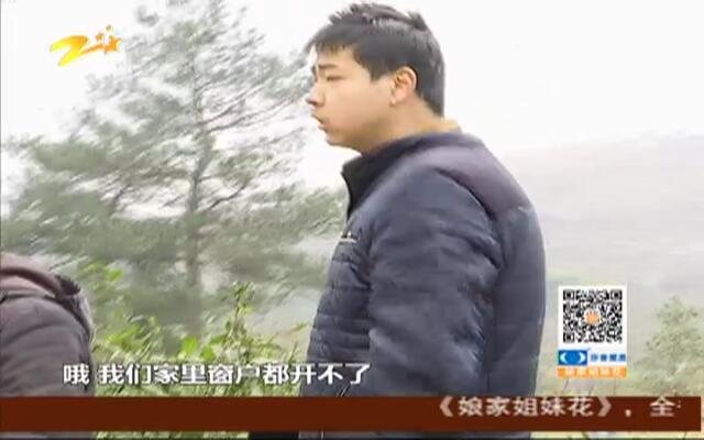 20160316《娘家姐妹花》:小余——邻里纠纷没搞好  妈嫌我爸太懦弱