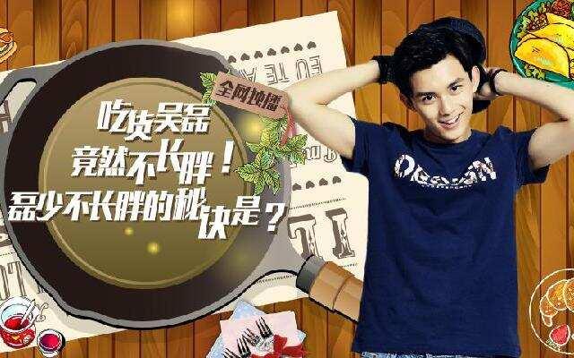 磊磊猴赛雷:吃货吴磊竟然不长胖! 磊少不长胖的秘诀是?