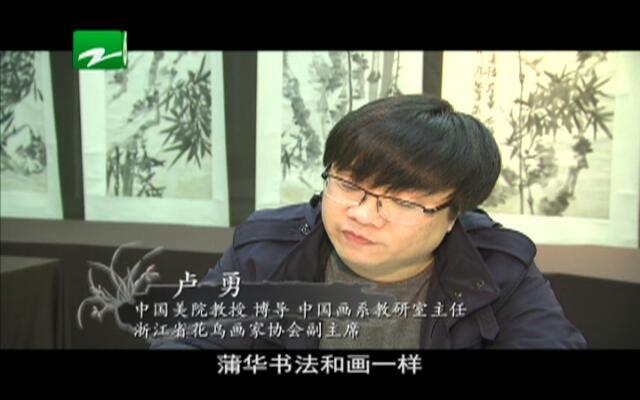 20160318《中国蓝·书画园地》:第二十一期  海派四杰之蒲华
