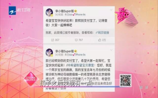 李小璐回应捐款被骗:爱心不会停止