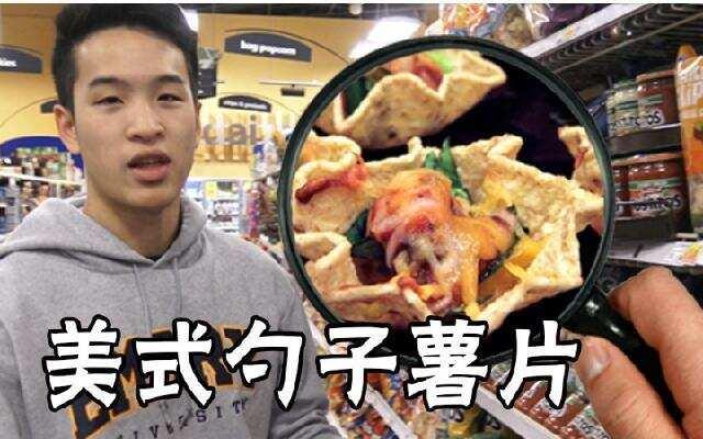老美一分钟:中美薯片大不同 勺子薯片超流行