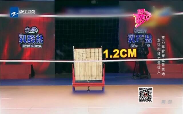 挑战中国女排  来看明星们的奇葩战术