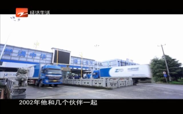20160409《风云浙商面对面》:专访中通快递股份有限公司董事长——赖梅松